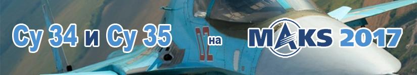 Видео: Су-34 и Су-35 на МАКС-2017