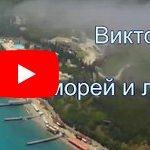 Виктор Гаврилин — От морей и лиманов